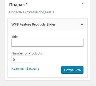 WooCommerce Product Slider слайдер для интернет-магазина