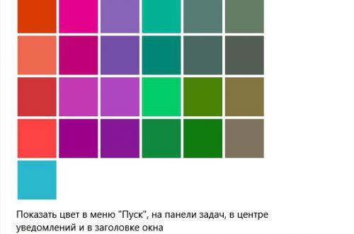 Как изменить Windows 10 цвет и прозрачность !