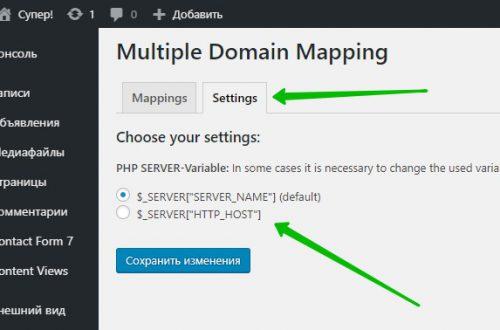 Привязать домен к странице на сайте WordPress плагин