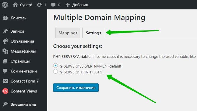 settings domain site