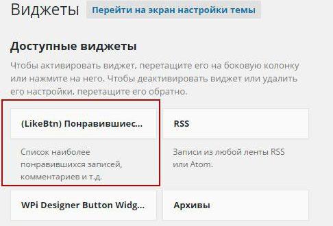 Плагин кнопка мне нравиться на сайт wordpress
