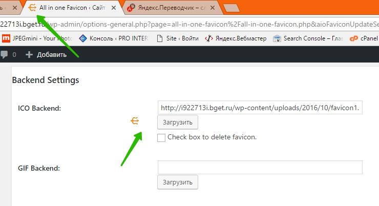 favicon сайт загрузить плагин