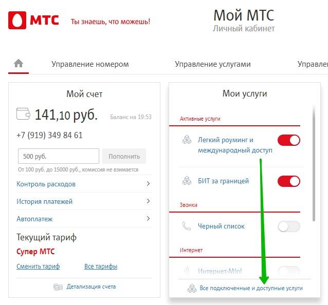 мтс подключенные услуги