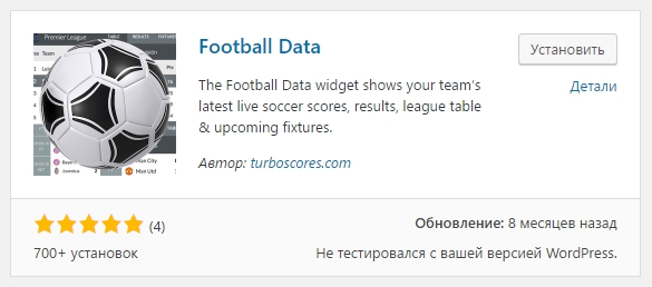 Football Data WordPress