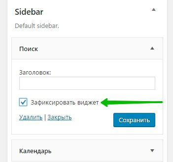 Q2W3 Fixed Widget настройка фиксированный виджет WordPress