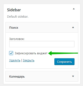 фиксированный виджет WordPress