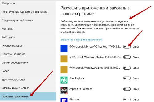 Как отключить фоновые приложения в Windows 10 для экономии энергии