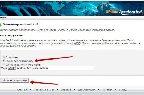 Как оптимизировать сайт в cPanel ?