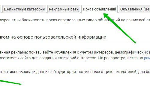 Блокировать показ объявлений гугл адсенс