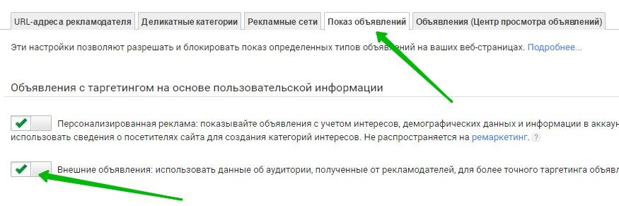 гугл адсенс тип объявлений