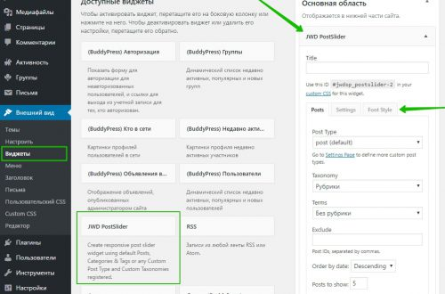 Супер виджет слайдер записей WordPress