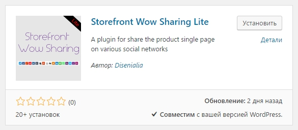 Storefront Wow Sharing Lite
