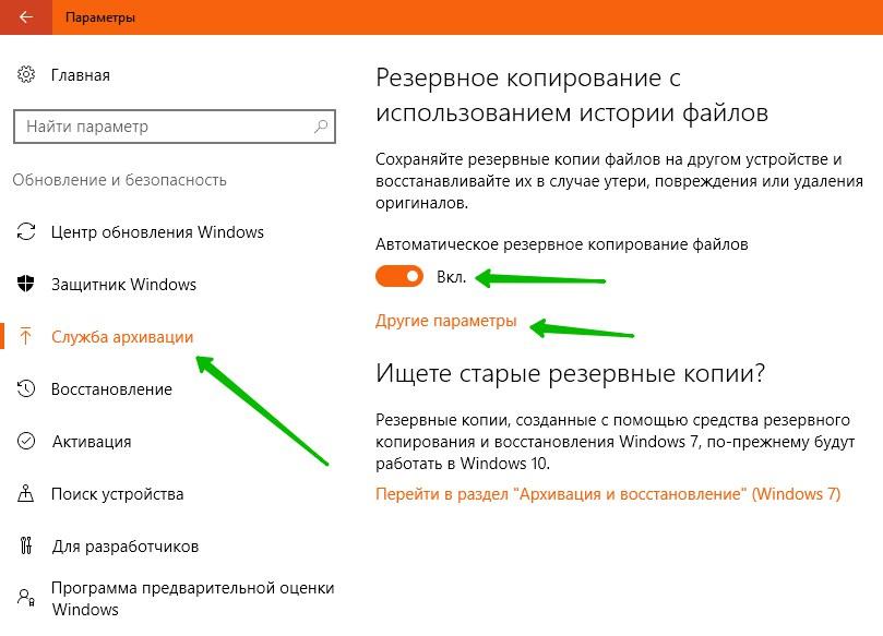 Резервная копия Windows 10