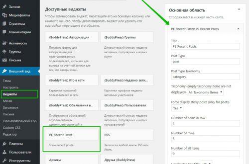 Последние записи grid слайдер виджет WordPress