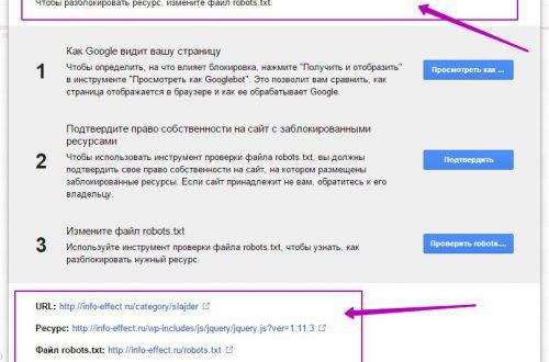 Почему гугл блокирует страницы сайта wordpress и как их разблокировать ?
