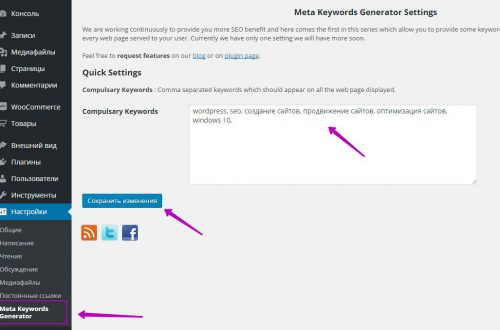 Плагин keywords добавить ключевые слова на сайт wordpress !