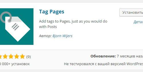 Как добавить теги, метки, ключи на страницы сайта wordpress ?