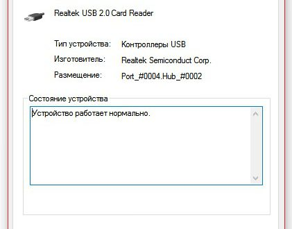 Контроллеры USB устройства Windows 10
