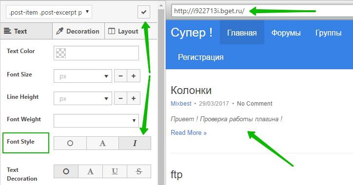 font style css изменить сайт WordPress