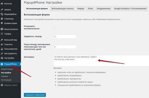 Всплывающее popup окно для сбора телефонных номеров и email плагин wordpress