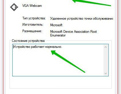 Удалённое устройство точки обслуживания Windows 10