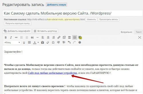 Как вставить ссылку в текст на wordpress?