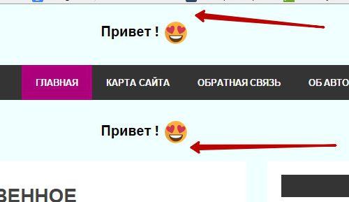 Как самому добавить текст или фото на верх сайта через файл header.php