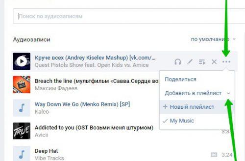 Как создать плейлист в ВК и добавить музыку