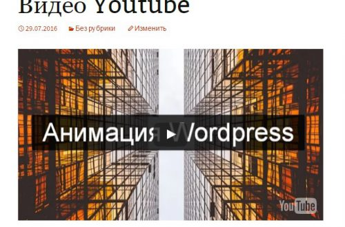 Shortcodes Ultimate продвинутый видео плейлист Youtube