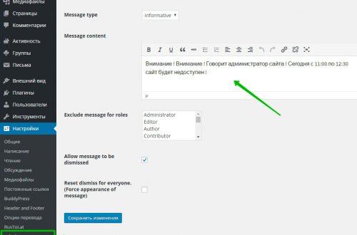 Admin User Message создать уведомление в админ панели wordpress