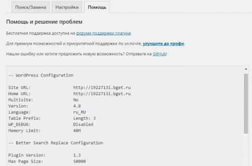 Обновление текста и URL адресов в базе данных WordPress плагин