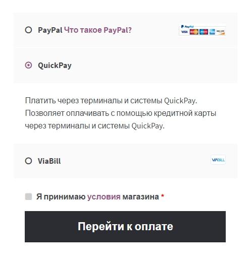 оплата QuickPay