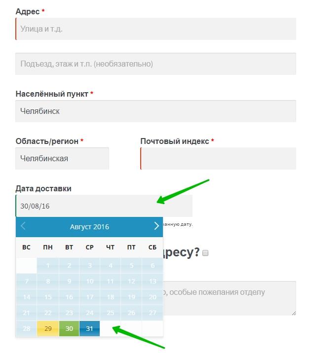 WooCommerce выбрать дату доставки при оформлении заказа