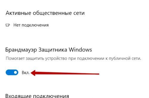 Как отключить брандмауэр в Windows 10 полностью
