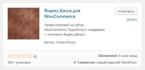 Яндекс.Касса для WooCommerce