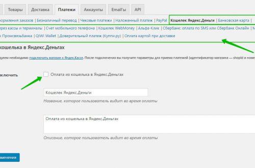 Яндекс Касса Woocommerce WordPress Супер плагин
