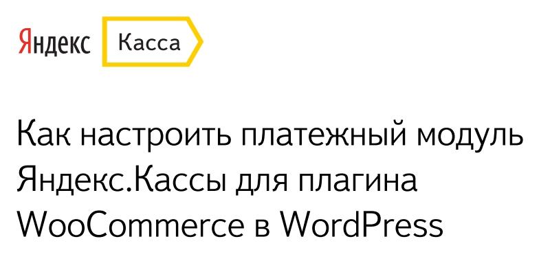 Яндекс Касса Woocommerce