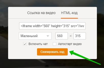 html код видео