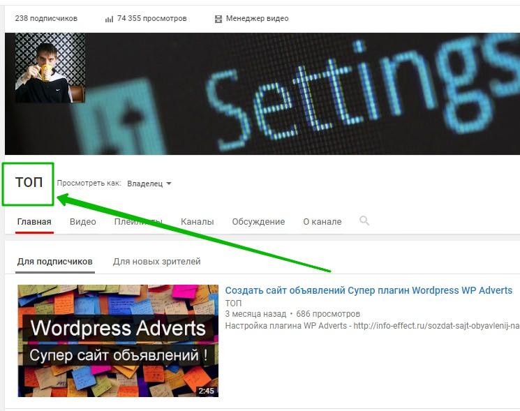 название канала YouTube