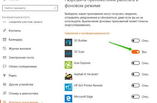 Windows 10 отключить фоновые приложения