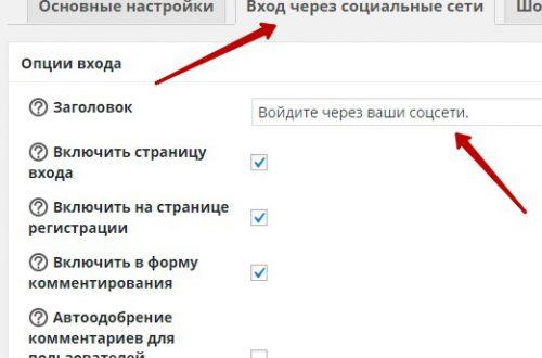 Регистрация и комментарии на сайте wordpress через соцсети