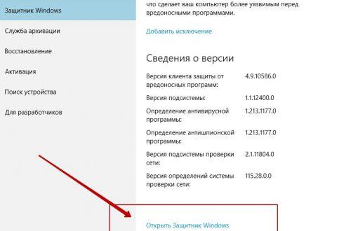 Нужен ли антивирус ноутбук Windows 10