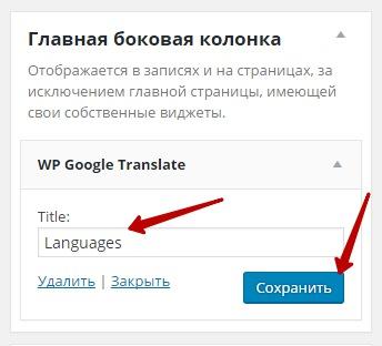 Супер простой плагин переводчик на сайт WordPress