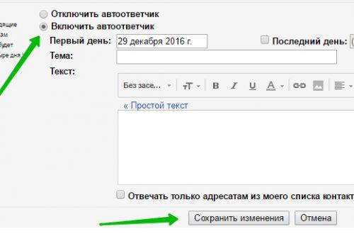 Включить автоответчик в почте гугл gmail
