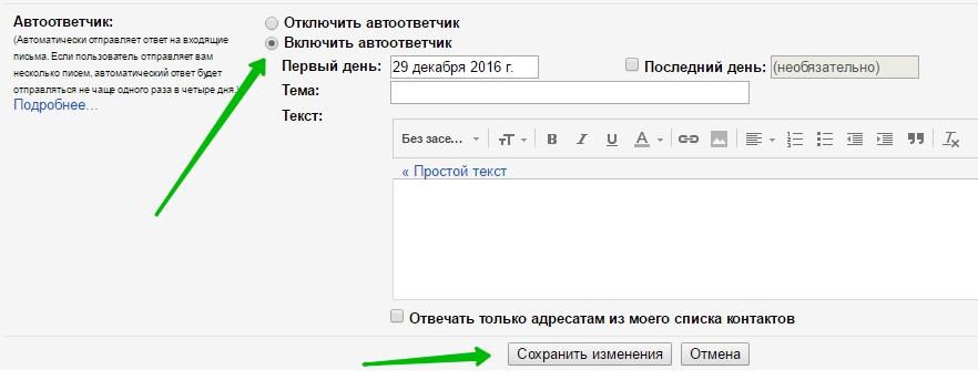 гугл почта автоответчик