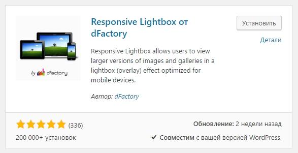 Responsive Lightbox от dFactory