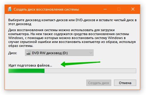 Создать диск восстановления системы Windows 10