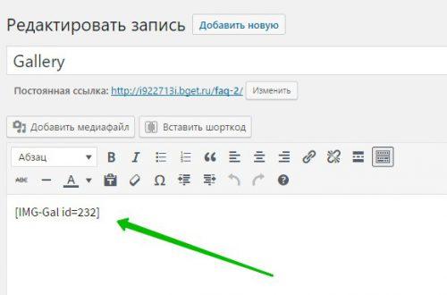 Image Gallery Стильная адаптивная галерея WordPress