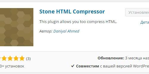 Удалить пустое пространство из кода HTML сайт wordpress !