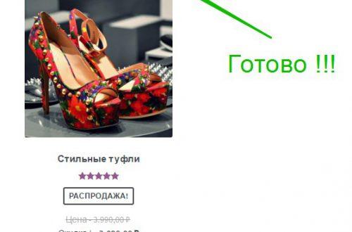 Изменить Русский перевод Woocommerce Супер плагин